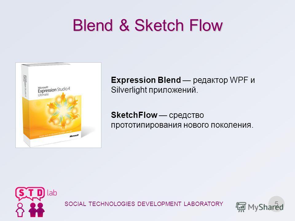 Blend & Sketch Flow 5 Expression Blend редактор WPF и Silverlight приложений. SketchFlow средство прототипирования нового поколения. SOCIAL TECHNOLOGIES DEVELOPMENT LABORATORY