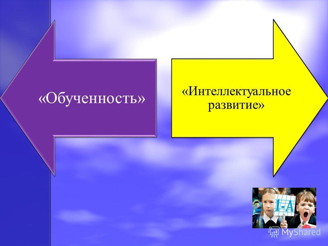 «Обученность» «Интеллектуальное развитие»