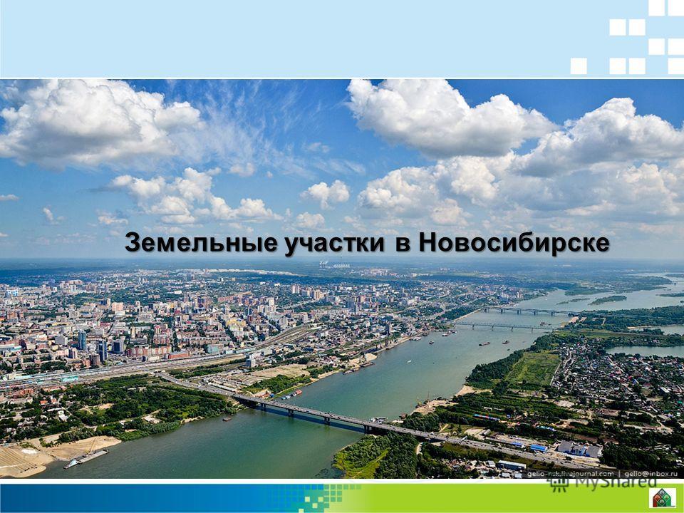 Земельные участки в Новосибирске