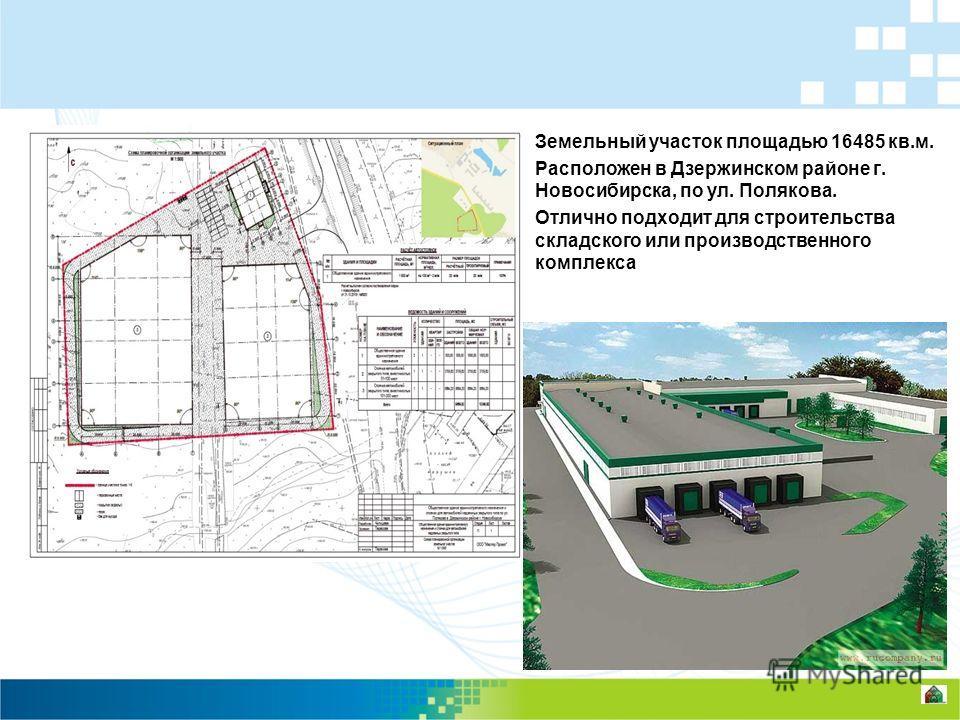 Земельный участок площадью 16485 кв.м. Расположен в Дзержинском районе г. Новосибирска, по ул. Полякова. Отлично подходит для строительства складского или производственного комплекса