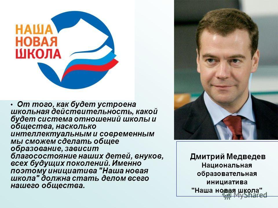 Дмитрий Медведев Национальная образовательная инициатива