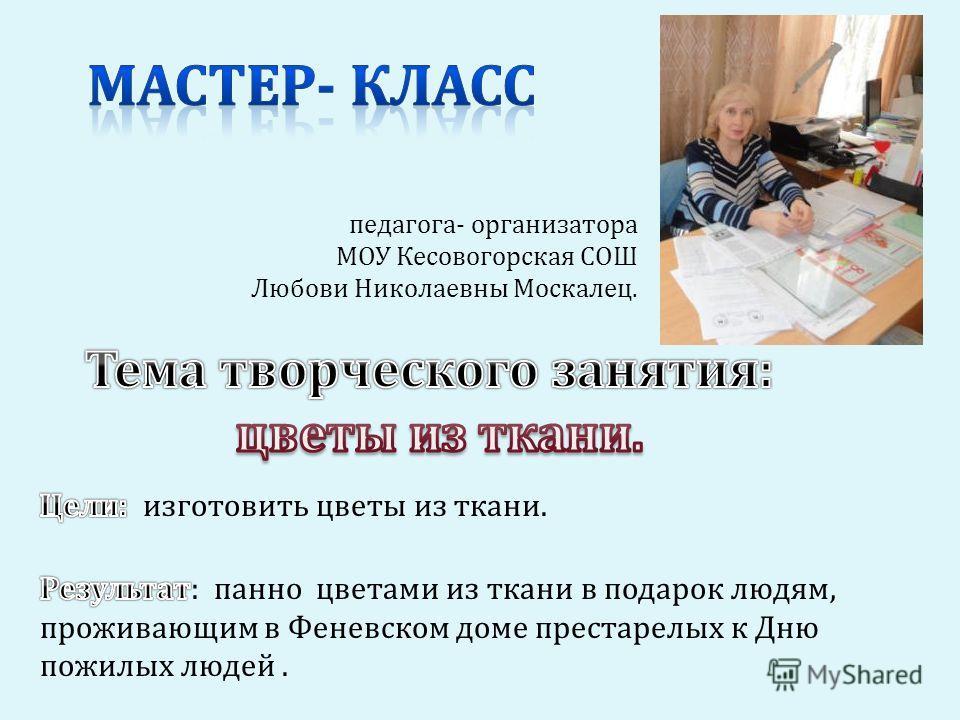 педагога- организатора МОУ Кесовогорская СОШ Любови Николаевны Москалец.