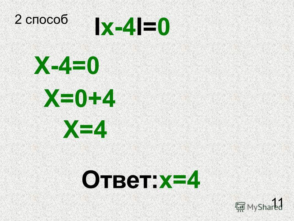 1 Ix-4I=0 O 4 Ответ: x=4. 1 способ 10