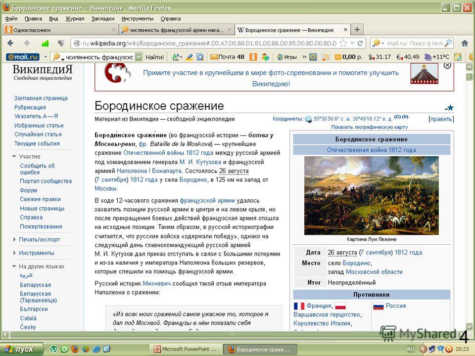 Бородинское сражение (1812 г.) Численность русской армии накануне Бородинского сражения составила 121000 человек. 3