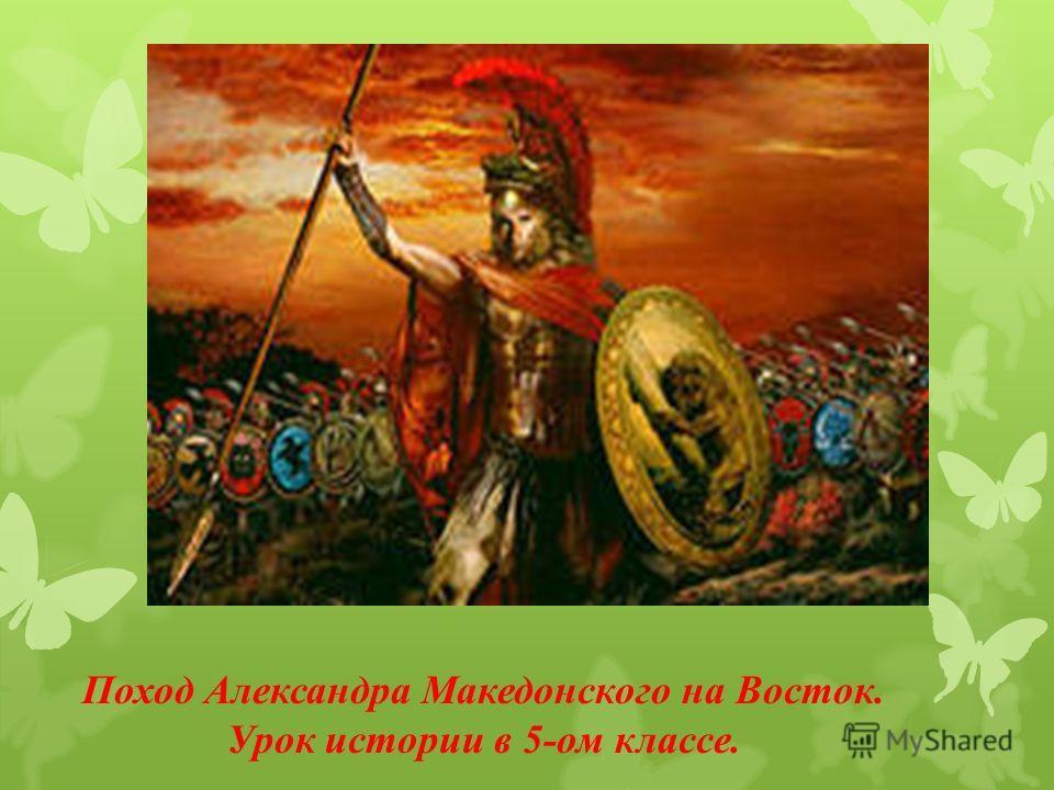 Поход Александра Македонского на Восток. Урок истории в 5-ом классе.