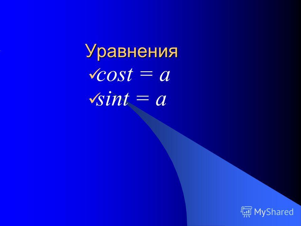 Уравнения cost = a sint = a