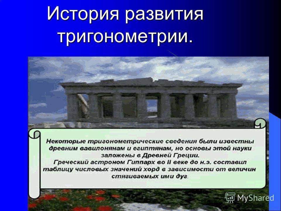 История развития тригонометрии.