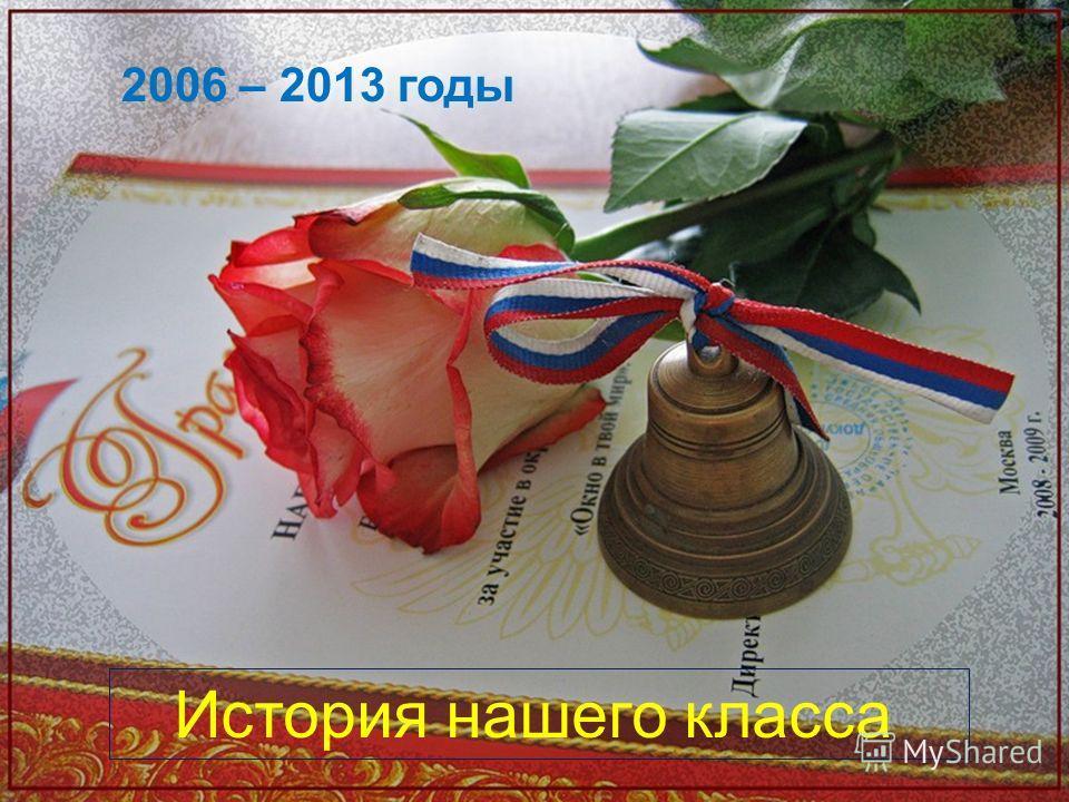 История нашего класса 2006 – 2013 годы