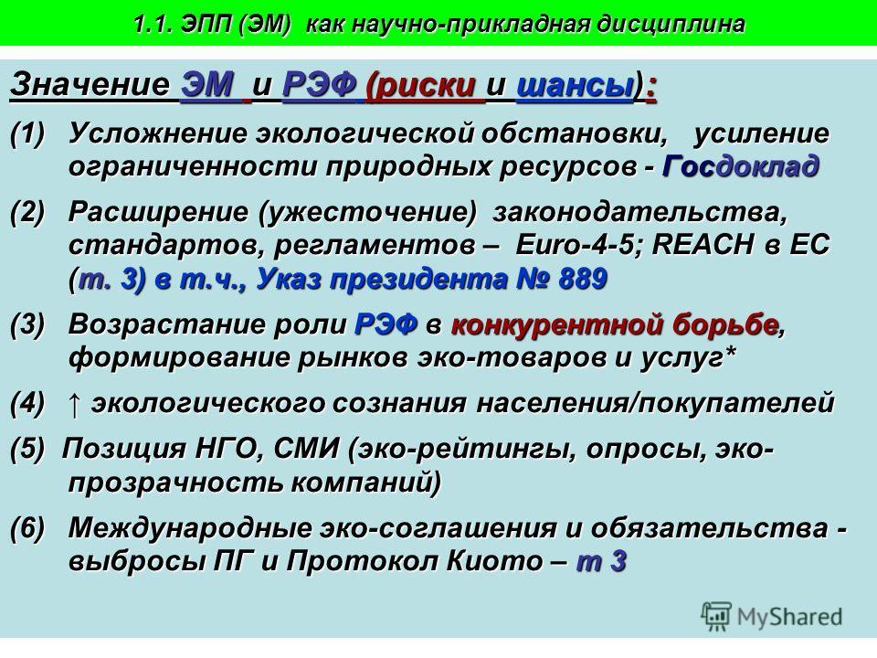 Пахомова Н.В. - 2009-1016 Значение ЭМ и РЭФ (риски и шансы): (1)Усложнение экологической обстановки, усиление ограниченности природных ресурсов - Госдоклад (2)Расширение (ужесточение) законодательства, стандартов, регламентов – Euro-4-5; REACH в ЕС (