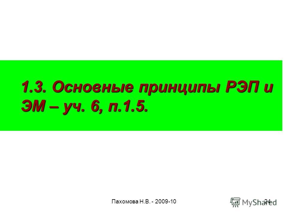 Пахомова Н.В. - 2009-1024 1.3. Основные принципы РЭП и ЭМ – уч. 6, п.1.5. 1.3. Основные принципы РЭП и ЭМ – уч. 6, п.1.5.