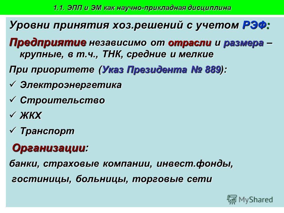 Пахомова Н.В. - 2009-106 1.1. ЭПП и ЭМ как научно-прикладная дисциплина Уровни принятия хоз.решений с учетом РЭФ: Предприятие независимо от отрасли и размера – крупные, в т.ч., ТНК, средние и мелкие При приоритете (Указ Президента 889): Электроэнерге