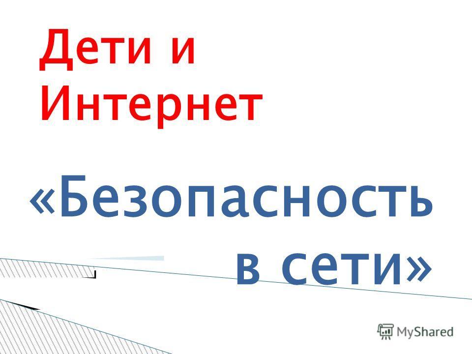 Дети и Интернет «Безопасность в сети» Автор: учитель математики и информатики Аленина Наталья Юрьевна