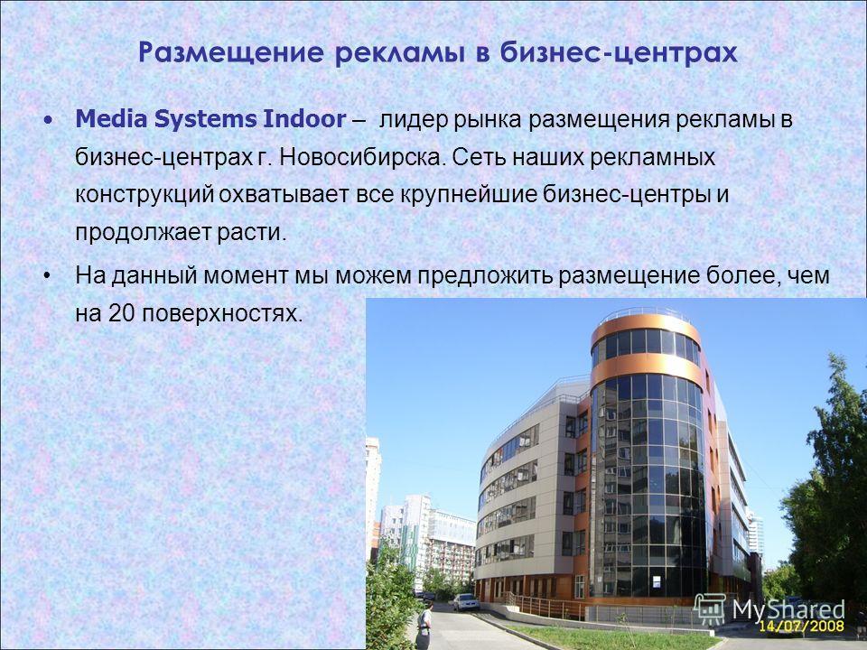 Media Systems Indoor – лидер рынка размещения рекламы в бизнес-центрах г. Новосибирска. Сеть наших рекламных конструкций охватывает все крупнейшие бизнес-центры и продолжает расти. На данный момент мы можем предложить размещение более, чем на 20 пове