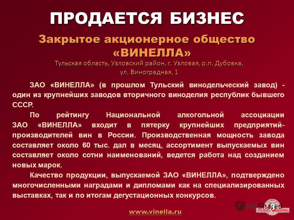 ЗАО «ВИНЕЛЛА» (в прошлом Тульский винодельческий завод) - один из крупнейших заводов вторичного виноделия республик бывшего СССР. По рейтингу Национальной алкогольной ассоциации ЗАО «ВИНЕЛЛА» входит в пятерку крупнейших предприятий- производителей ви