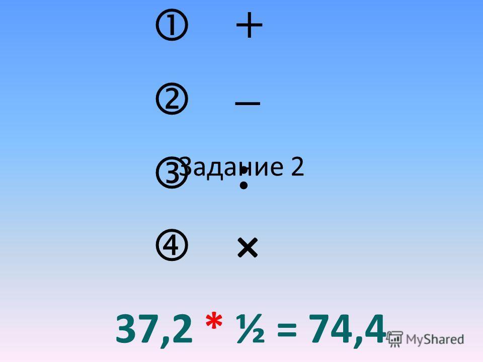 19 14 27 21 Задание 1 2; 3; 6; 11; 18; …