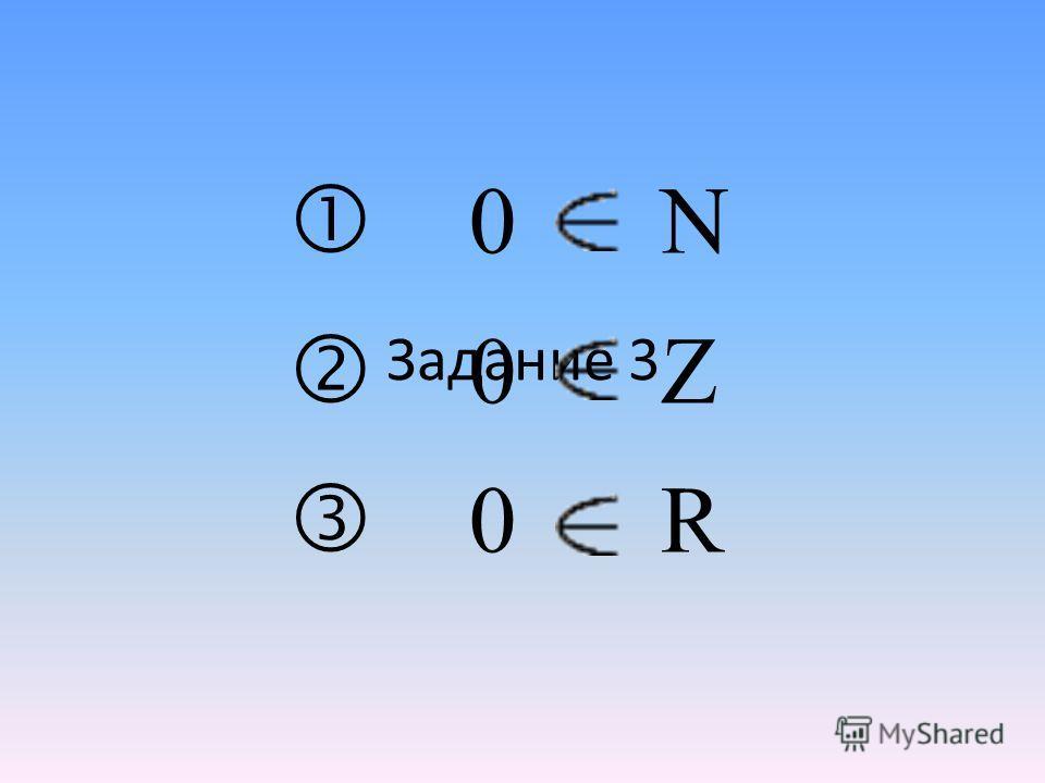 Задание 2 1 Виленкин 2 Колмогоров 3 Эратосфен 4 Магницкий