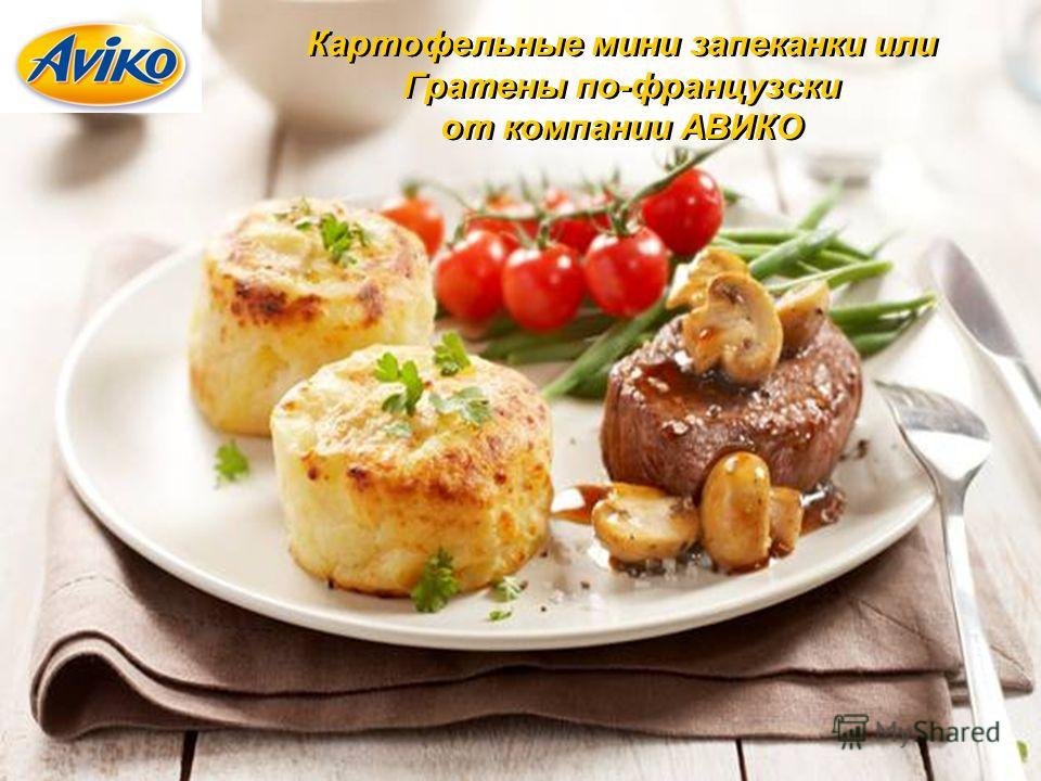 Картофельные мини запеканки или Гратены по-французски от компании АВИКО Картофельные мини запеканки или Гратены по-французски от компании АВИКО