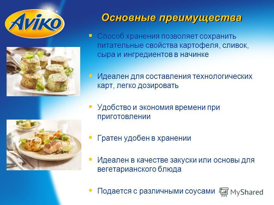 Основные преимущества Способ хранения позволяет сохранить питательные свойства картофеля, сливок, сыра и ингредиентов в начинке Идеален для составления технологических карт, легко дозировать Удобство и экономия времени при приготовлении Гратен удобен