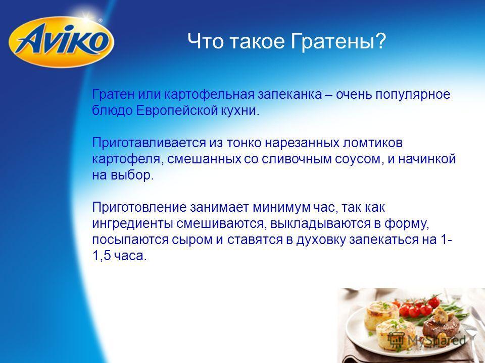 Что такое Гратены? Гратен или картофельная запеканка – очень популярное блюдо Европейской кухни. Приготавливается из тонко нарезанных ломтиков картофеля, смешанных со сливочным соусом, и начинкой на выбор. Приготовление занимает минимум час, так как