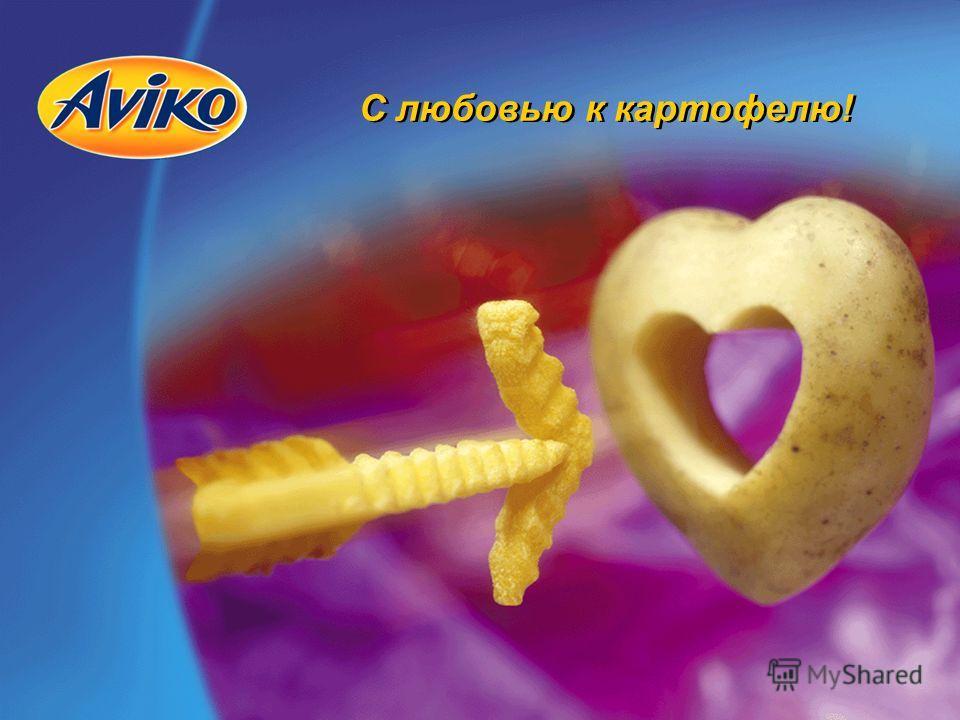 С любовью к картофелю!