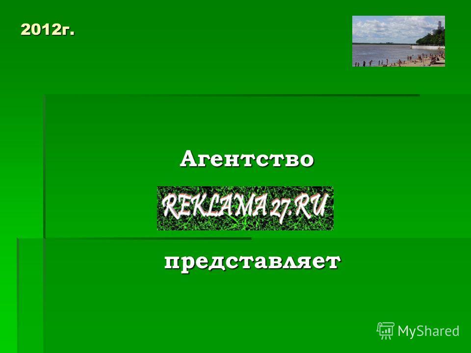2012г. Агентство Агентство представляет представляет