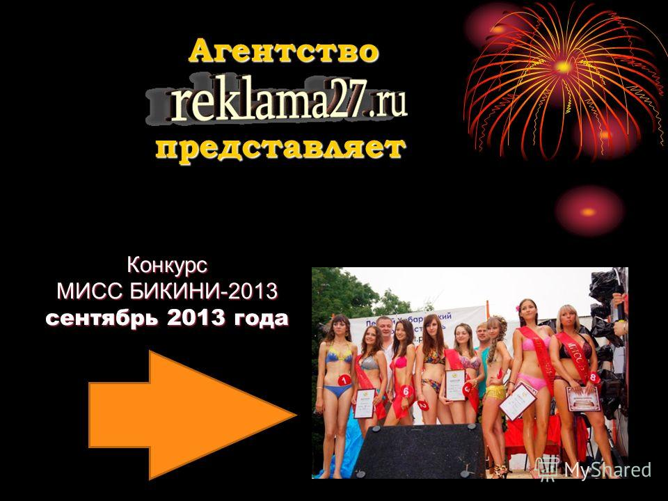 Конкурс МИСС БИКИНИ-2013 сентябрь 2013 года Агентство представляет