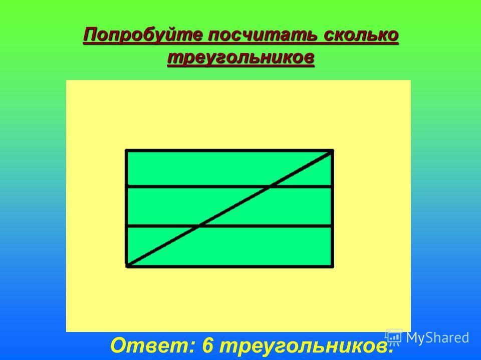 Попробуйте посчитать сколько треугольников Ответ: 6 треугольников.