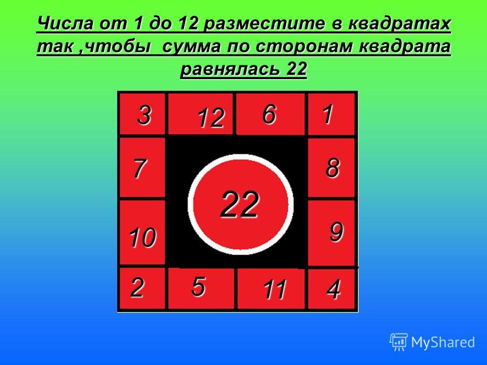 Числа от 1 до 12 разместите в квадратах так,чтобы сумма по сторонам квадрата равнялась 22 22 10 7 2 3 12618 9 4 5 11