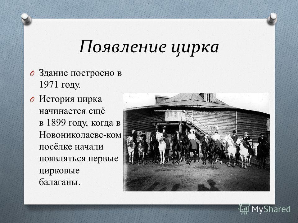 Появление цирка O Здание построено в 1971 году. O История цирка начинается ещё в 1899 году, когда в Новониколаевс-ком посёлке начали появляться первые цирковые балаганы.