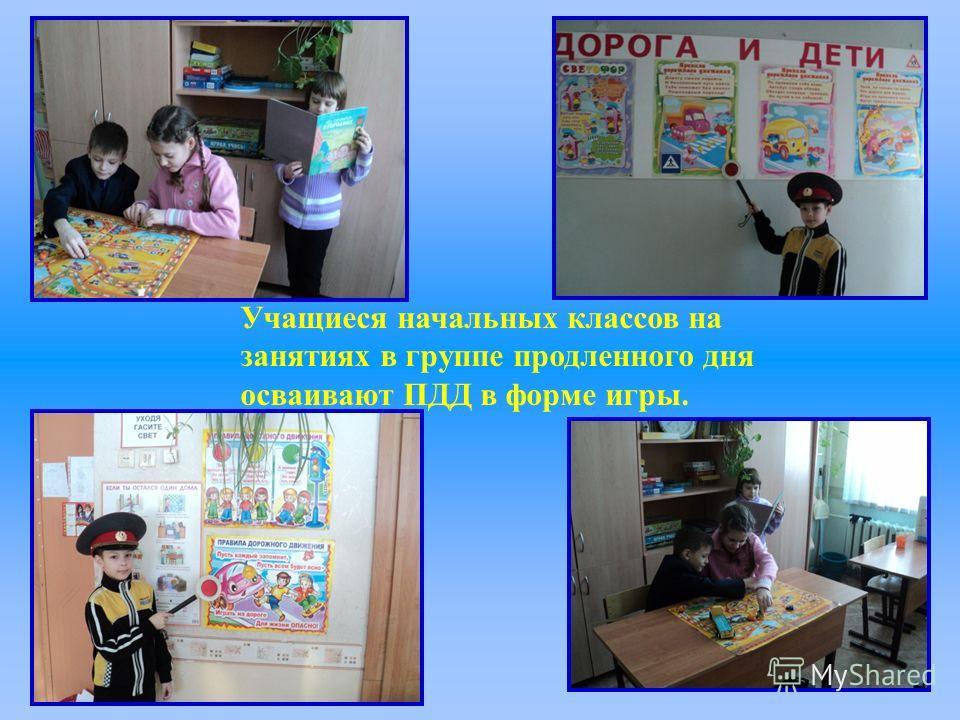 Учащиеся начальных классов на занятиях в группе продленного дня осваивают ПДД в форме игры.