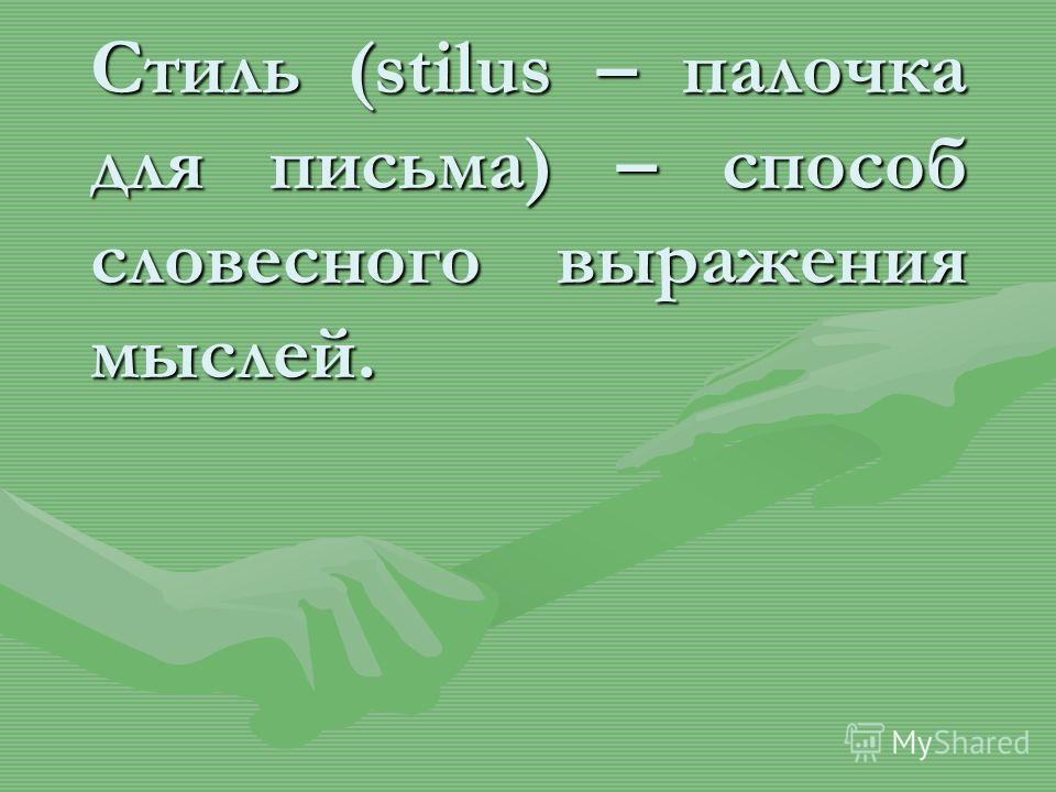 Стиль (stilus – палочка для письма) – способ словесного выражения мыслей.