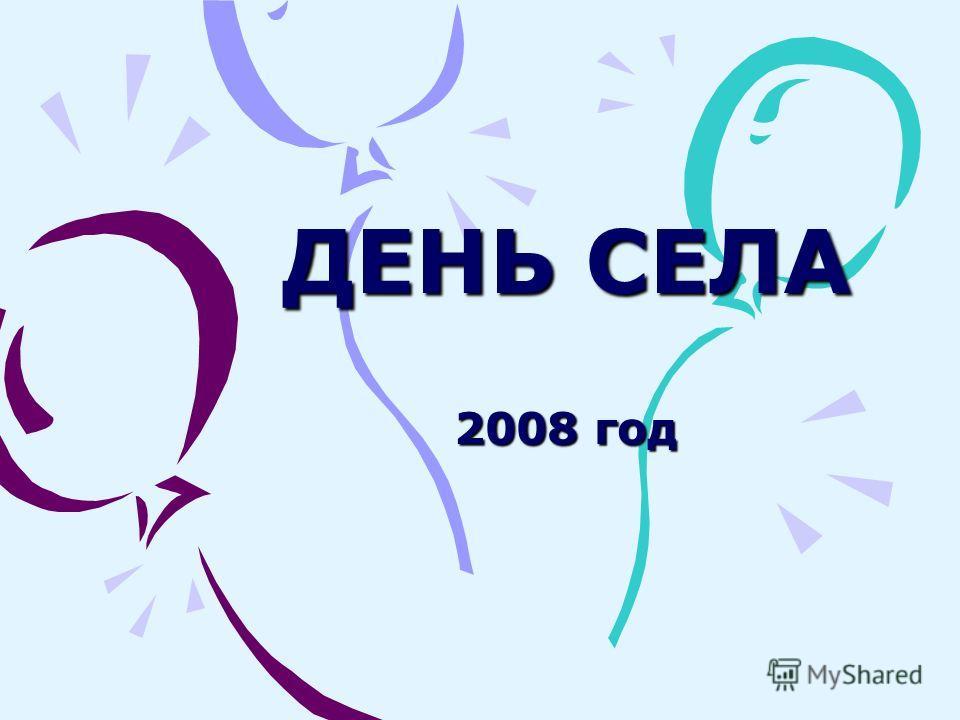 ДЕНЬ СЕЛА 2008 год