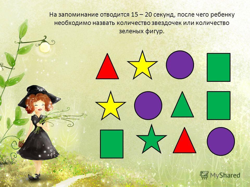 На запоминание отводится 15 – 20 секунд, после чего ребенку необходимо назвать количество звездочек или количество зеленых фигур.