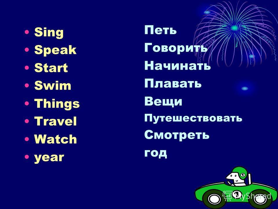 Sing Speak Start Swim Things Travel Watch year Петь Говорить Начинать Плавать Вещи Путешествовать Смотреть год