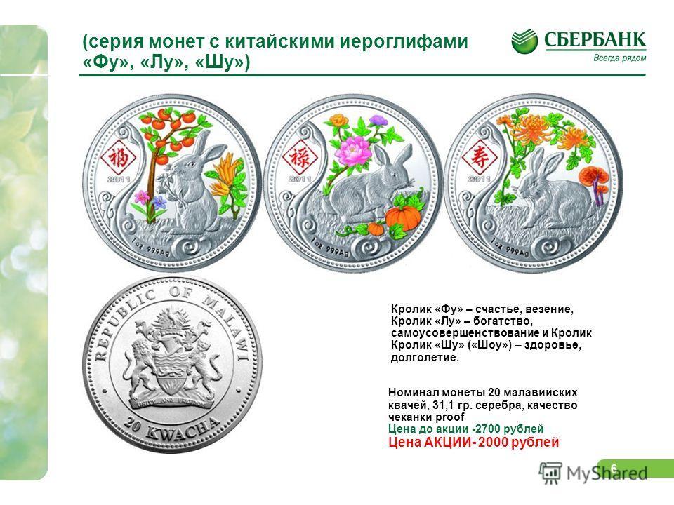 6 (серия монет с китайскими иероглифами «Фу», «Лу», «Шу») RGB Номинал монеты 20 малавийских квачей, 31,1 гр. серебра, качество чеканки proof Цена до акции -2700 рублей Цена АКЦИИ- 2000 рублей Кролик «Фу» – счастье, везение, Кролик «Лу» – богатство, с