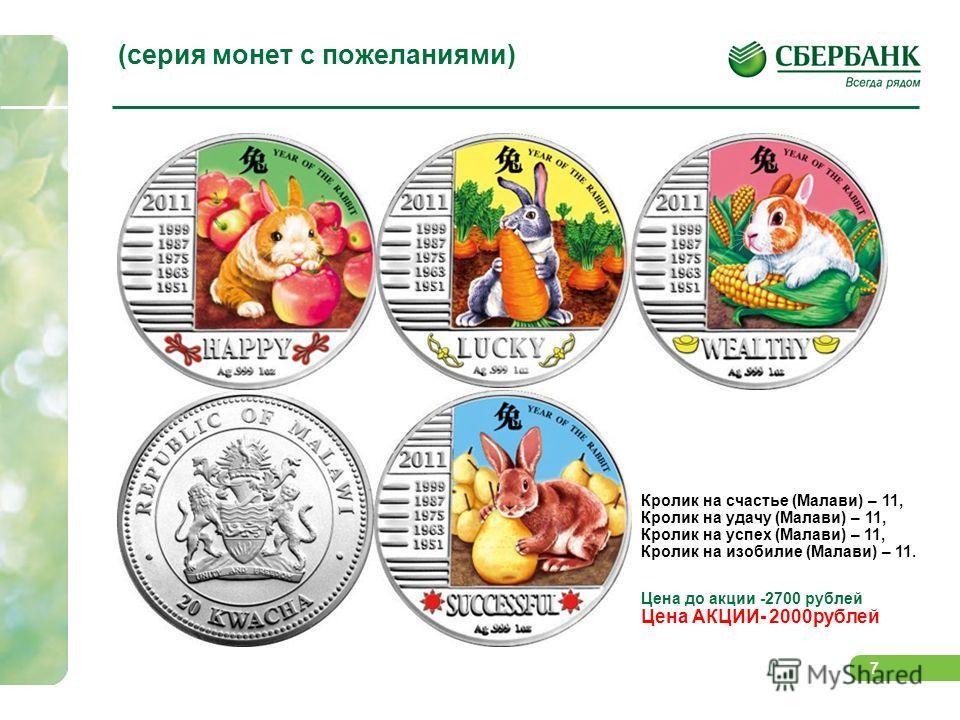 7 (серия монет с пожеланиями) RGB Кролик на счастье (Малави) – 11, Кролик на удачу (Малави) – 11, Кролик на успех (Малави) – 11, Кролик на изобилие (Малави) – 11. Цена до акции -2700 рублей Цена АКЦИИ- 2000рублей