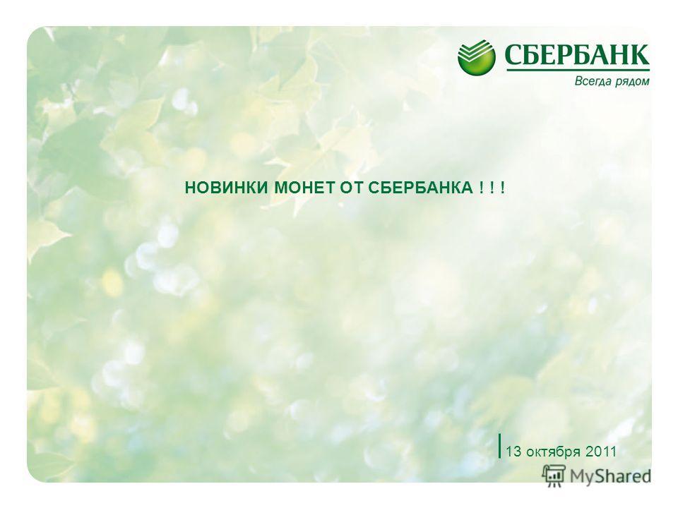 1 НОВИНКИ МОНЕТ ОТ СБЕРБАНКА ! ! ! 13 октября 2011
