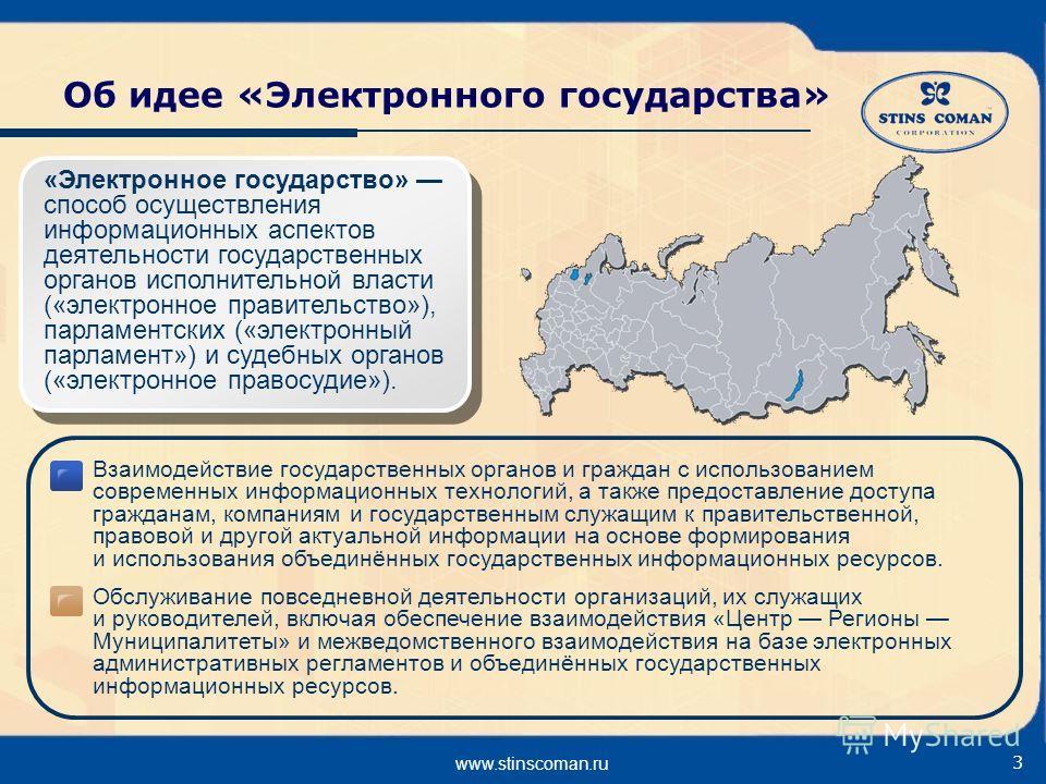 www.stinscoman.ru 3 Об идее «Электронного государства» «Электронное государство» способ осуществления информационных аспектов деятельности государственных органов исполнительной власти («электронное правительство»), парламентских («электронный парлам