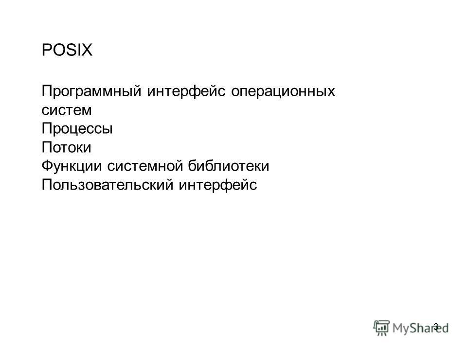 3 POSIX Программный интерфейс операционных систем Процессы Потоки Функции системной библиотеки Пользовательский интерфейс