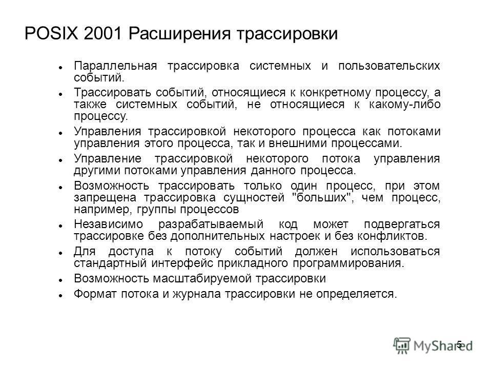5 POSIX 2001 Расширения трассировки Параллельная трассировка системных и пользовательских событий. Трассировать событий, относящиеся к конкретному процессу, а также системных событий, не относящиеся к какому-либо процессу. Управления трассировкой нек