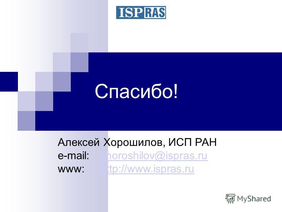 Спасибо! Алексей Хорошилов, ИСП РАН e-mail: khoroshilov@ispras.rukhoroshilov@ispras.ru www: http://www.ispras.ruhttp://www.ispras.ru