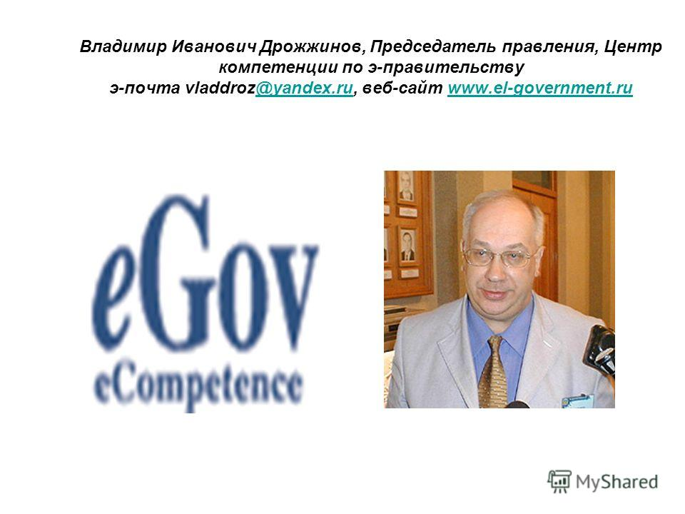 Владимир Иванович Дрожжинов, Председатель правления, Центр компетенции по э-правительству э-почта vladdroz@yandex.ru, веб-сайт www.el-government.ru@yandex.ruwww.el-government.ru