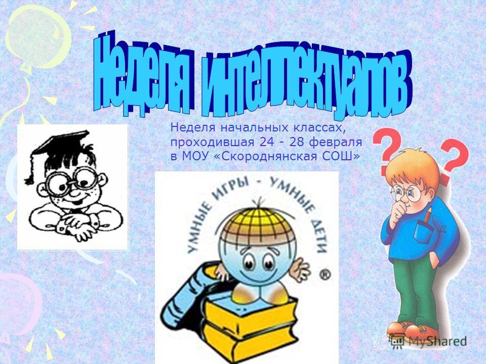 Неделя начальных классах, проходившая 24 - 28 февраля в МОУ «Скороднянская СОШ»