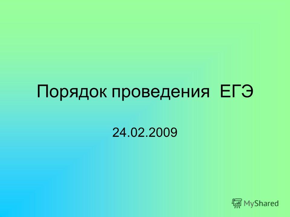 Порядок проведения ЕГЭ 24.02.2009