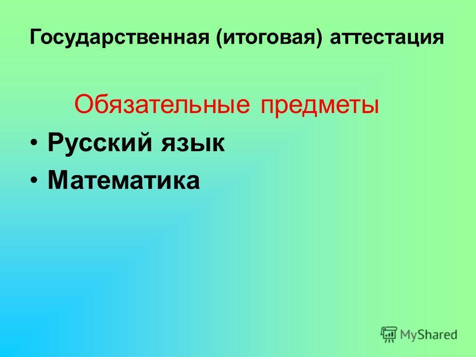 Обязательные предметы Русский язык Математика Государственная (итоговая) аттестация