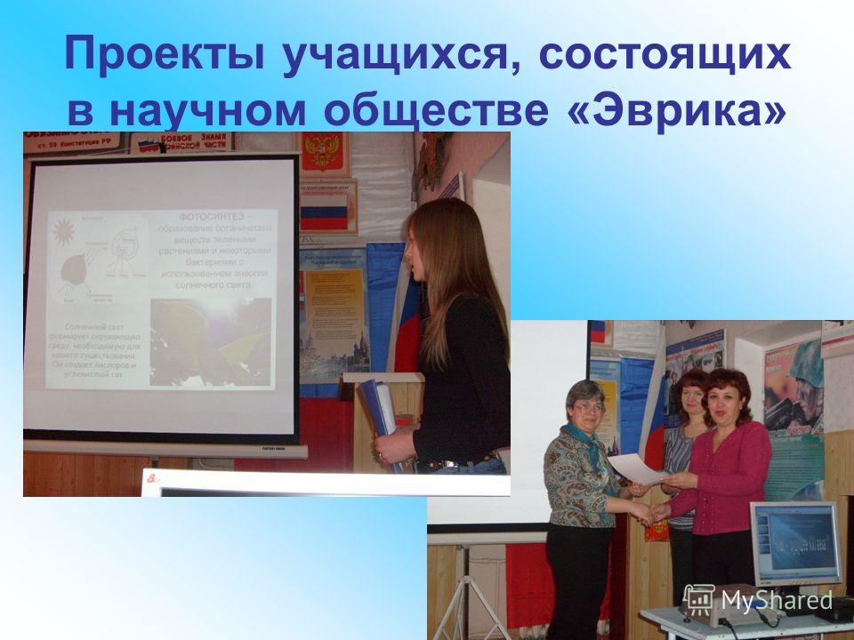Проекты учащихся, состоящих в научном обществе «Эврика»