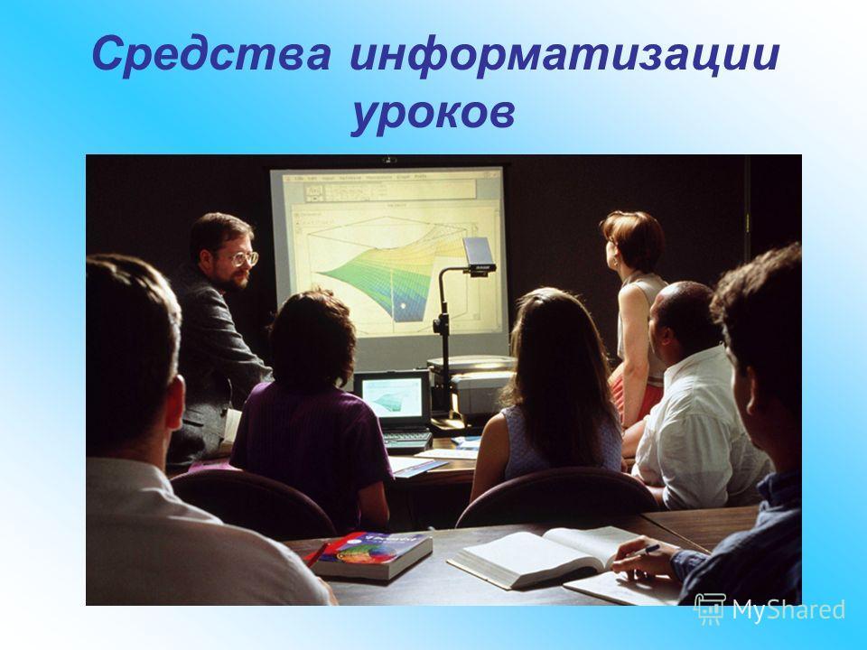 Средства информатизации уроков