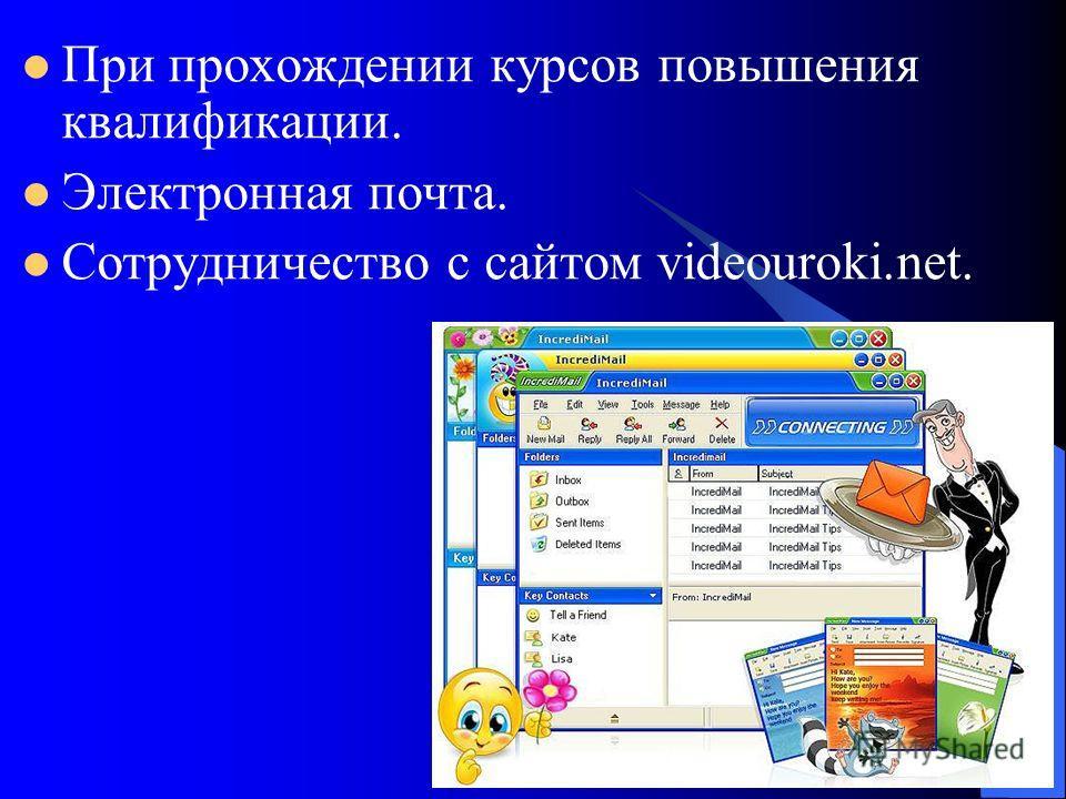 При прохождении курсов повышения квалификации. Электронная почта. Сотрудничество с сайтом videouroki.net.