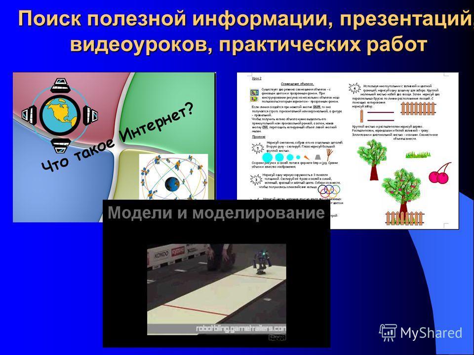 Поиск полезной информации, презентаций, видеоуроков, практических работ