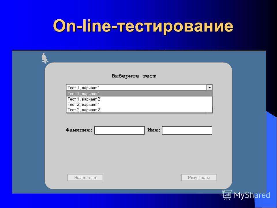 On-line-тестирование